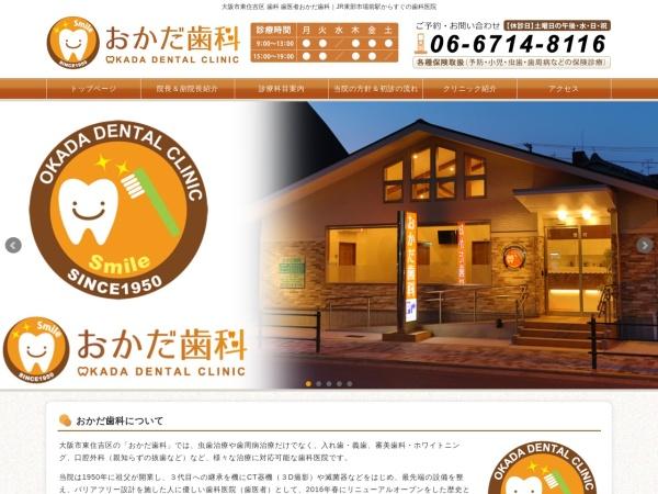 Screenshot of okada-shika.biz