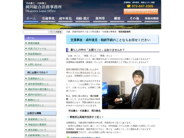 Screenshot of okagawa-office.com