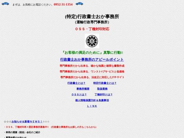 Screenshot of okagyosho.ojaru.jp