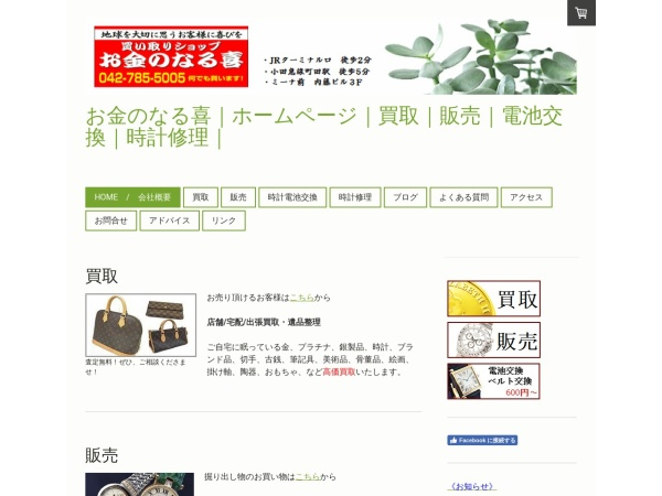Screenshot of okanenonaruki7110.com