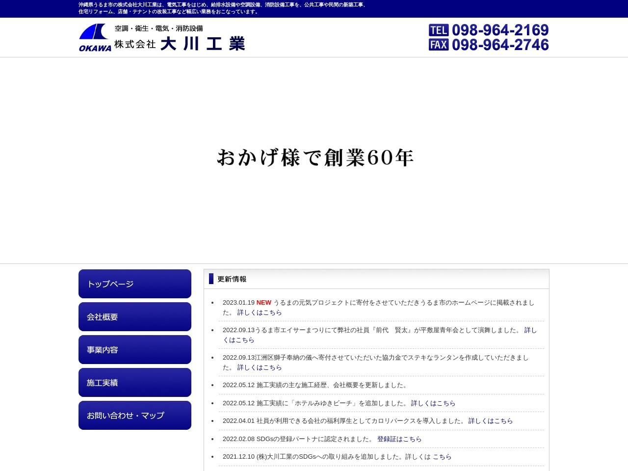 株式会社大川工業本社