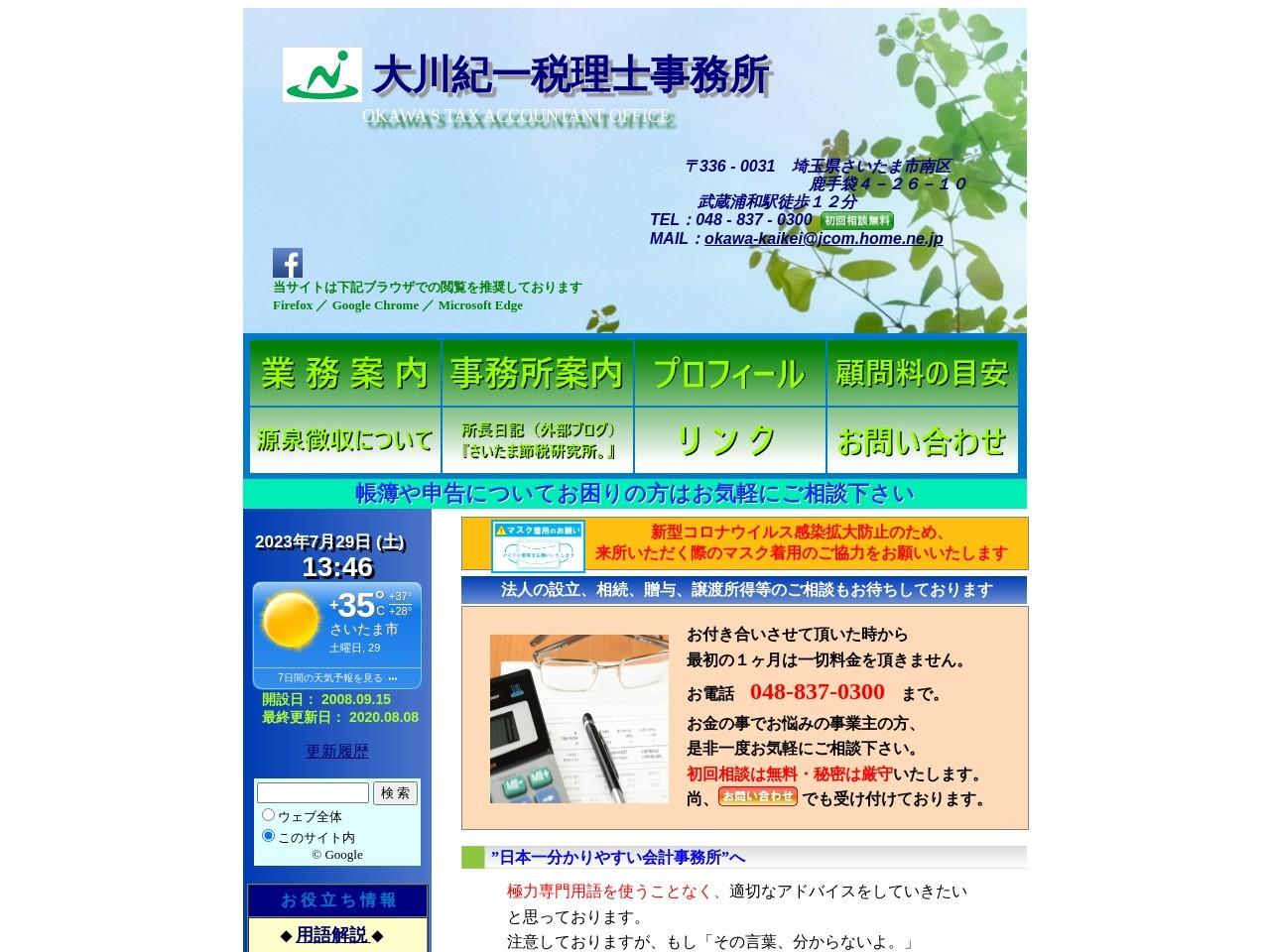 大川紀一税理士事務所