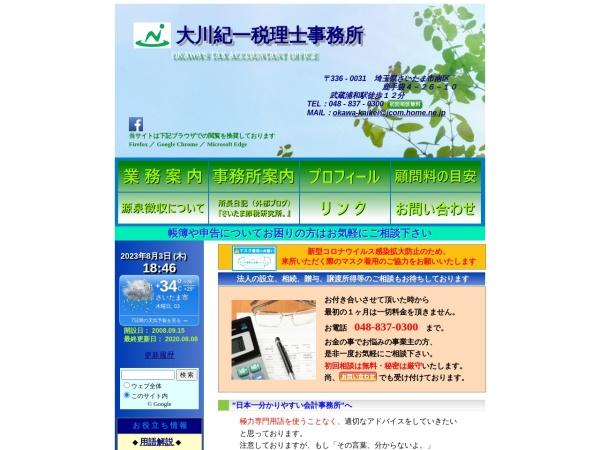 http://okawa-kaikei.ciao.jp