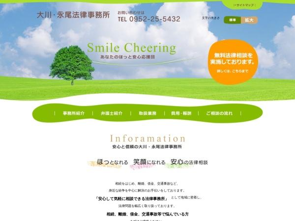 http://okawa-nagao-lawoffice.jp/