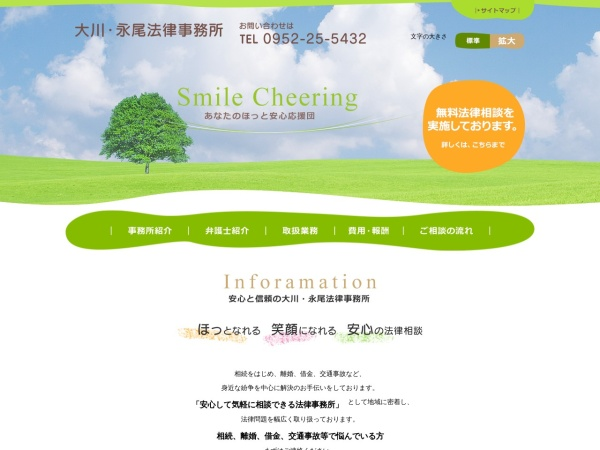 Screenshot of okawa-nagao-lawoffice.jp