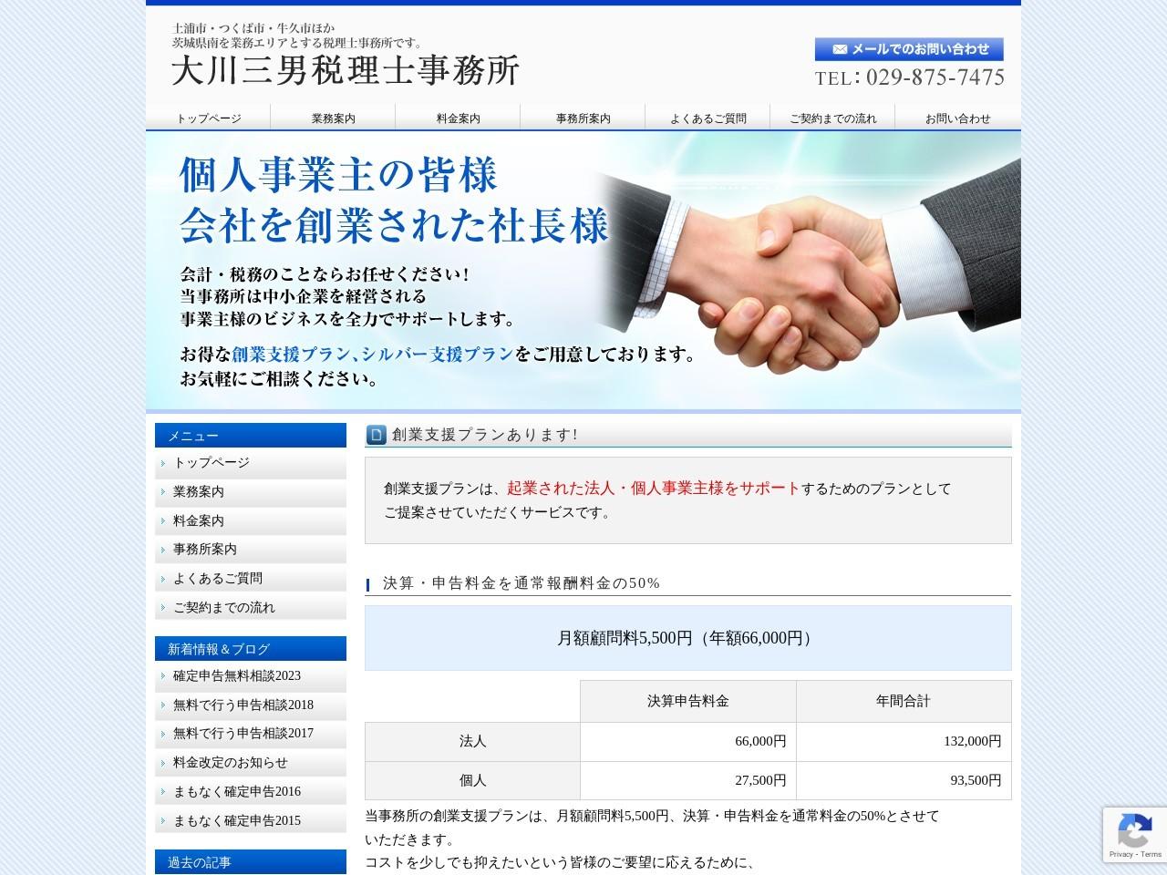 大川三男税理士事務所