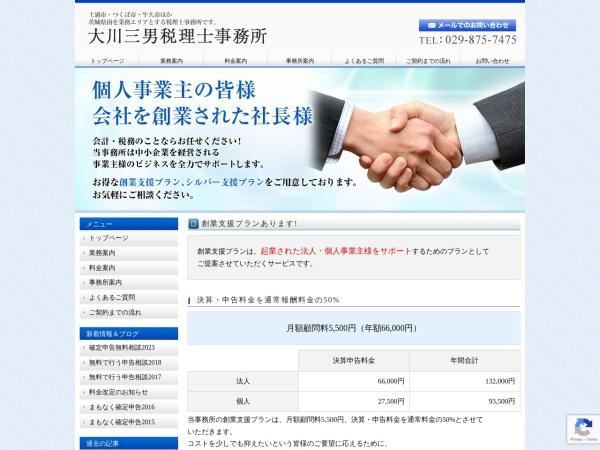http://okawa-zeirishi.com
