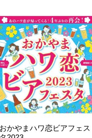 Screenshot of okayama-beerfesta.com