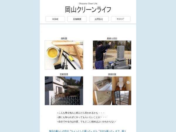 Screenshot of okayama-cl.com