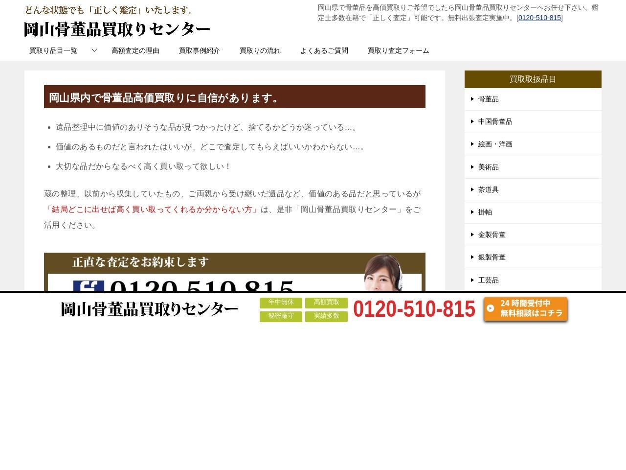 岡山県で骨董品高価買取りなら「岡山骨董買取りセンター」