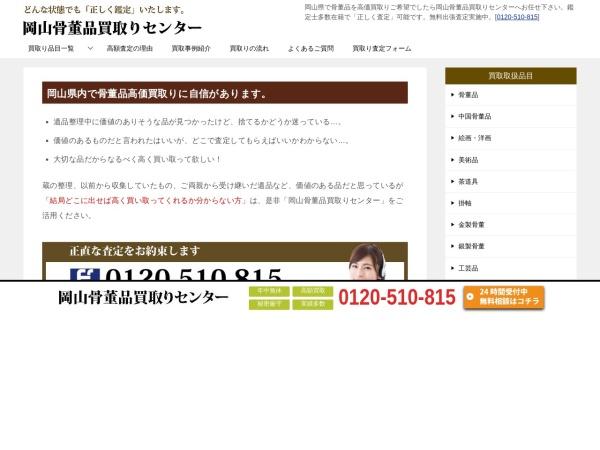 http://okayama-kotto-kaitori.net