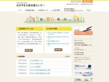 Screenshot of okayama-nyukyoshien.org