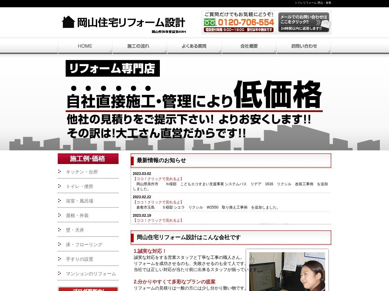 岡山住宅リフォーム設計
