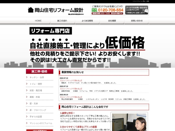 Screenshot of okayama-reform.net