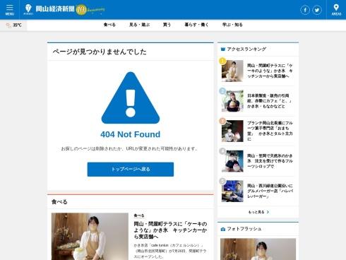 Screenshot of okayama.keizai.biz