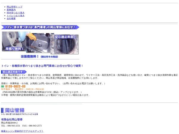 Screenshot of okayamakansou.ftw.jp