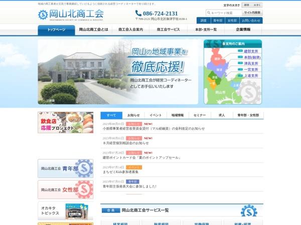 岡山北商工会