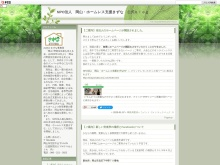 Screenshot of okayamasasaerukai.blog114.fc2.com