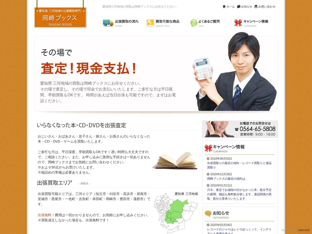 岡崎ブックス 愛知県三河地域の出張買取専門 | 愛知県三河地域の買取は岡崎ブックスにお任せください。