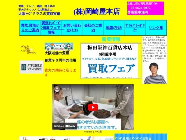 http://okazakiya-honten.com/