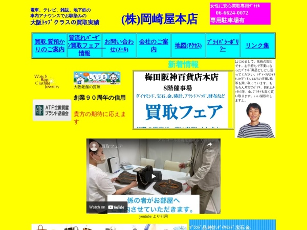 Screenshot of okazakiya-honten.com