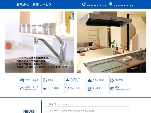 Screenshot of oki-ansin.com