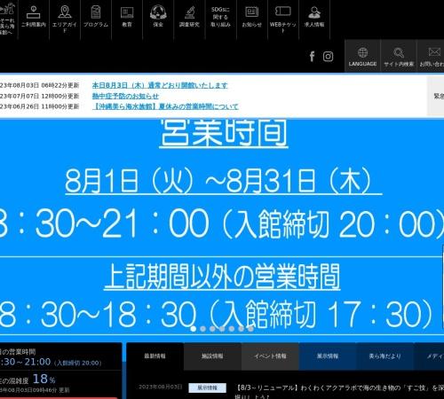 http://oki-churaumi.jp/