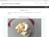 アテモヤの食べ方いろいろ   〜 沖縄のトロピカルフルーツ アテモヤ 〜
