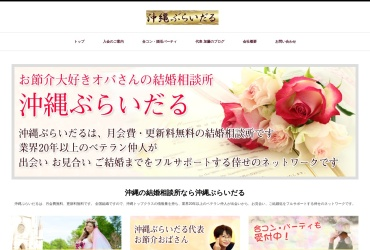 Screenshot of okinawa-bridal.info
