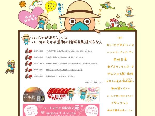http://okinawa-nanjo.jp