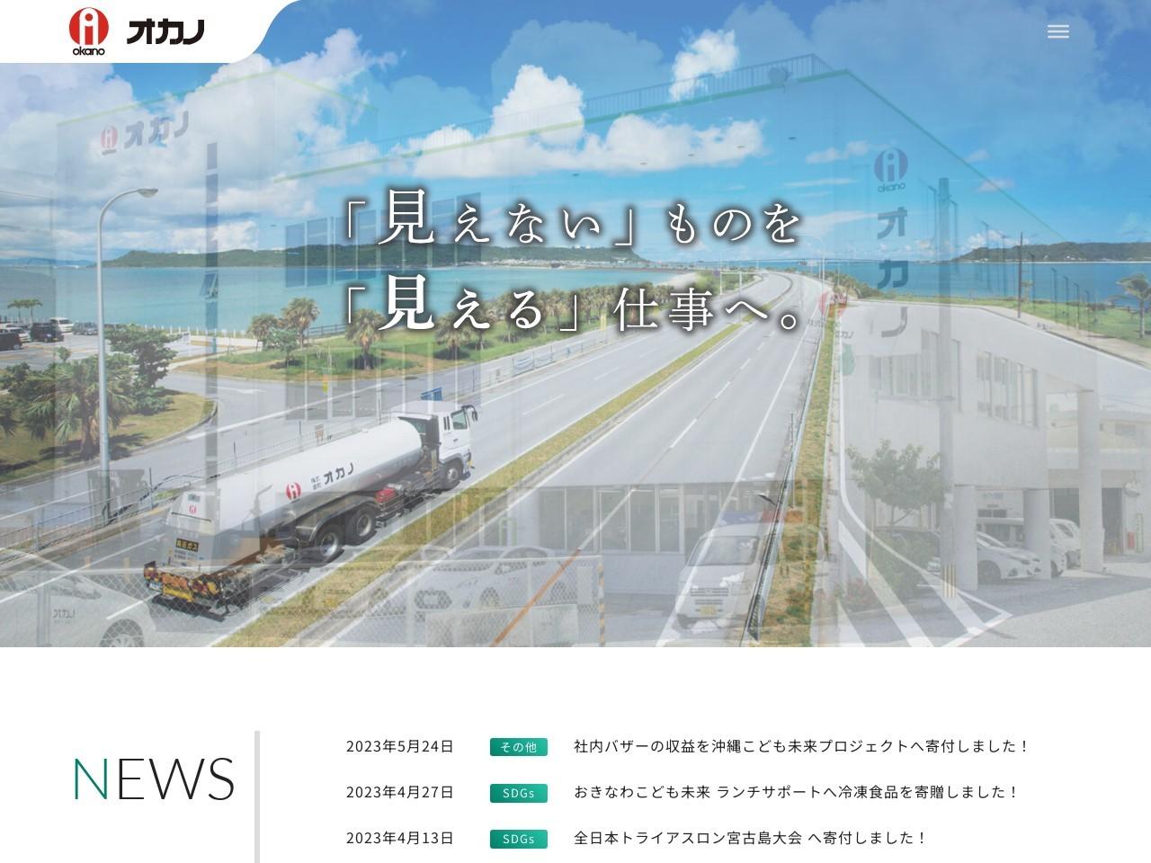 株式会社オカノ医療部
