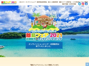 http://okinawa-ritoufair.jp