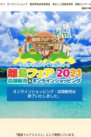 Screenshot of okinawa-ritoufair.jp