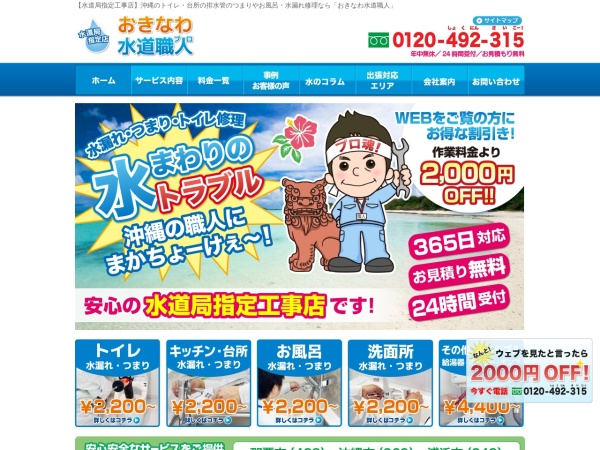 Screenshot of okinawa-suido-pro.com
