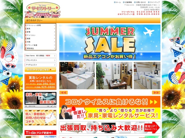 Screenshot of okinawa-victory.net