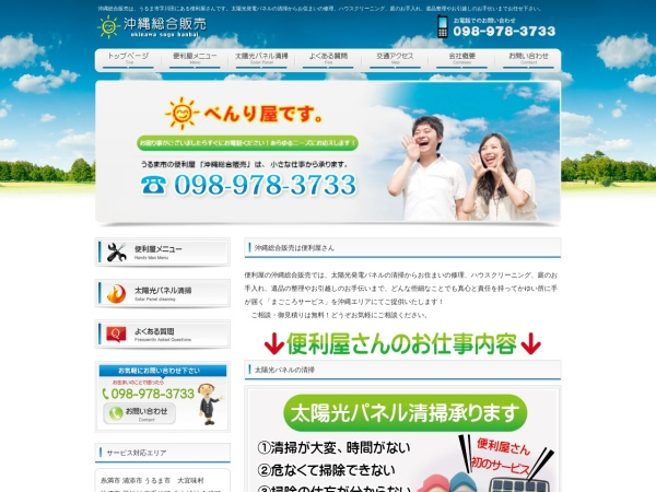 Screenshot of okinawabenri.com