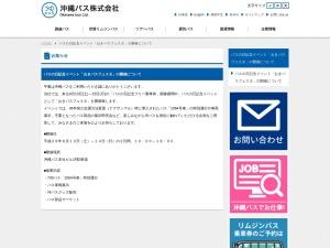 http://okinawabus.com/wp/ma_news/2207/