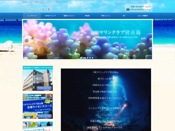 Screenshot of okmarine.okinawa