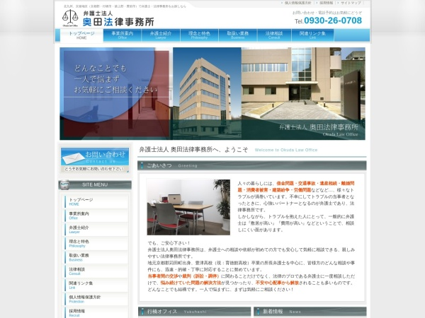Screenshot of okuda-law.net