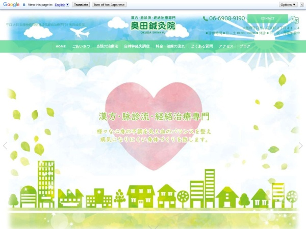 Screenshot of okudashinkyu.com