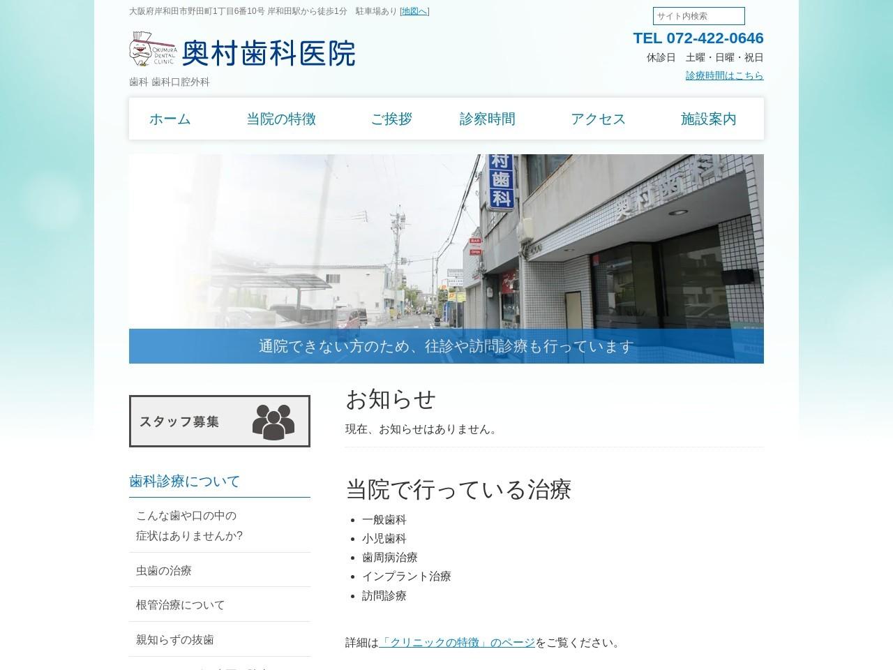 奥村歯科医院 (大阪府岸和田市)