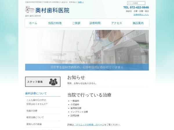 http://okumuradental.jp