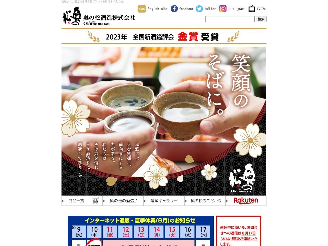 奥の松酒造株式会社|日本酒の伝統を守りながら革新を続ける金賞受賞蔵