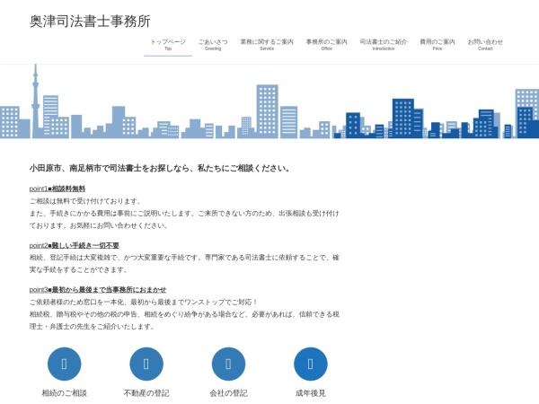 Screenshot of okutsu-legal.com