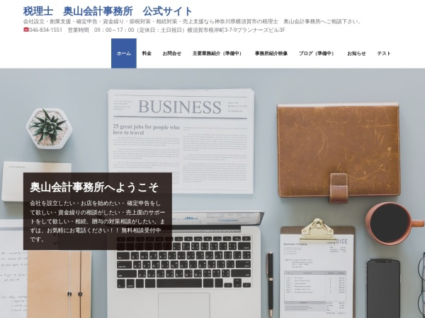 Screenshot of okuyamakaikei.com