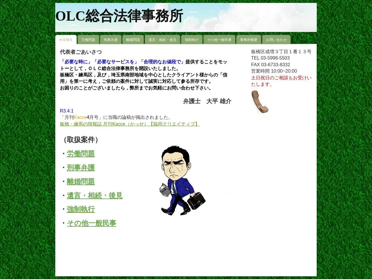 OLC総合法律事務所