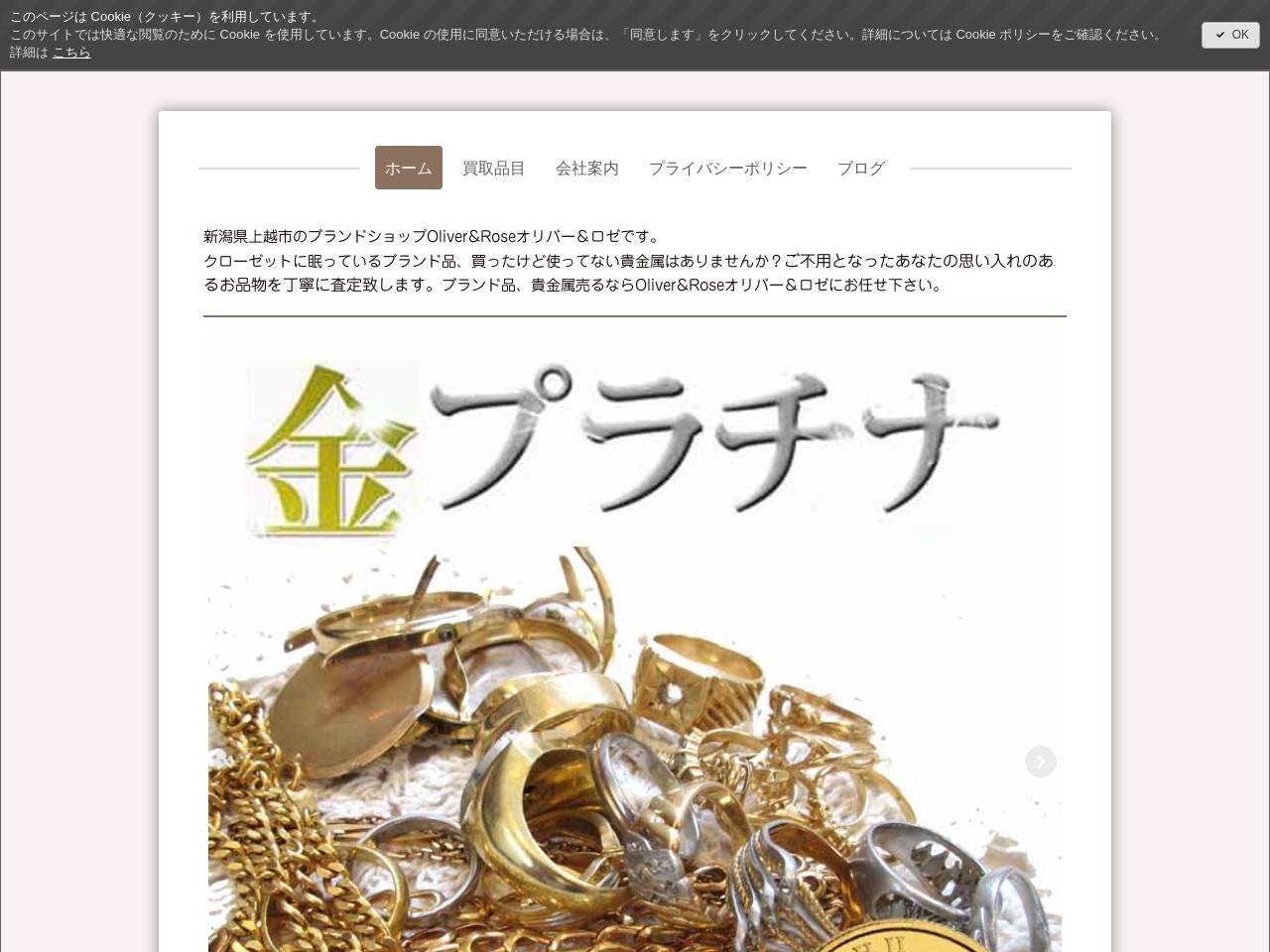 新潟県上越市 ブランド 貴金属 買取 販売 Oliver&Rose オリバー&ロゼ - oliver-rose ページ!