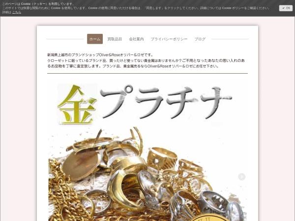 Screenshot of oliver-rose.jimdo.com