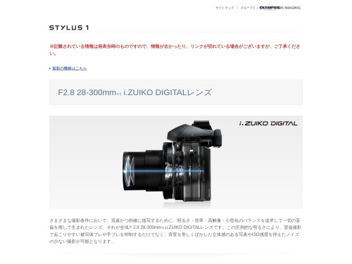 http://olympus-imaging.jp/product/compact/1/feature/index.html