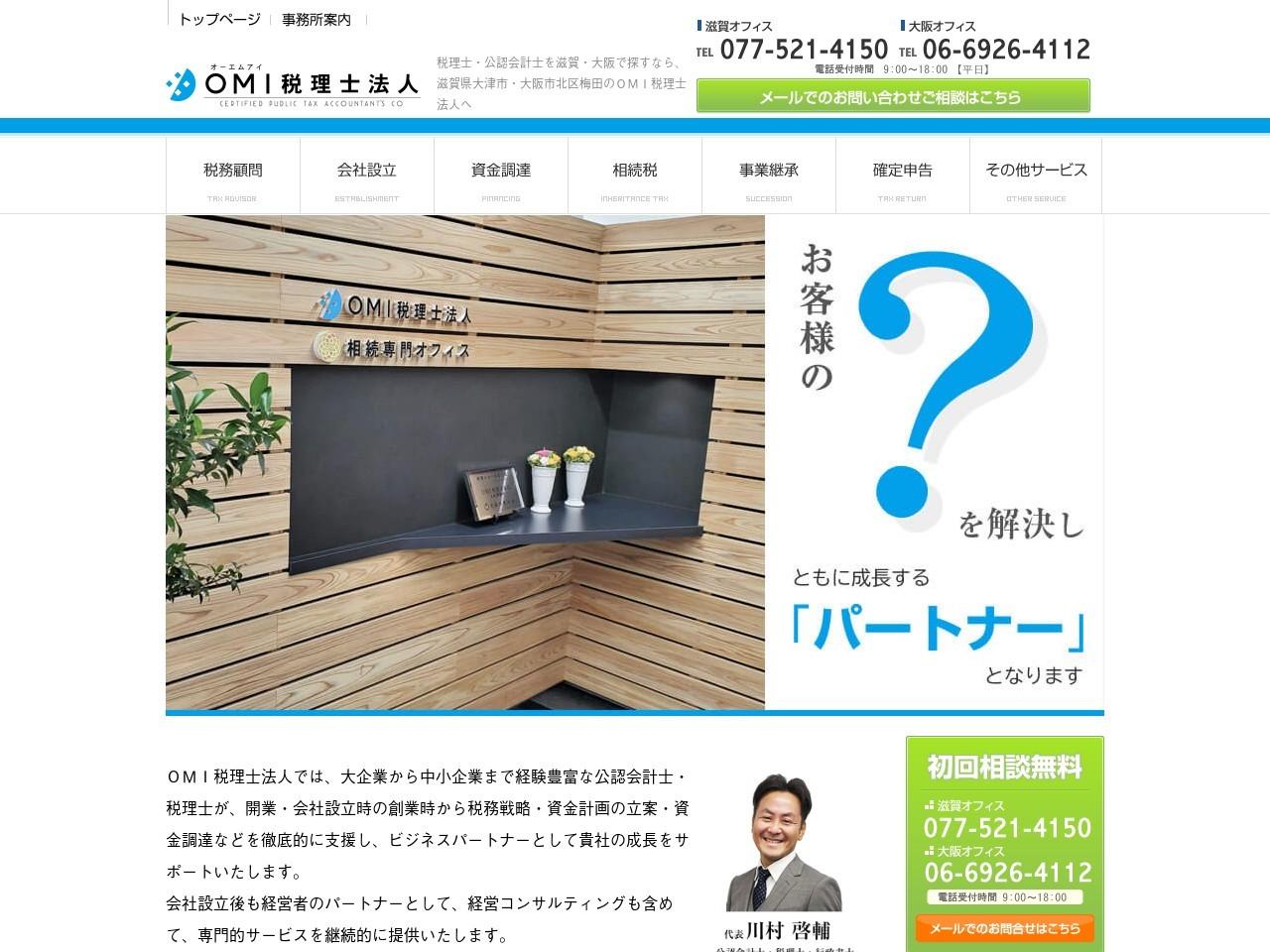 OMI(税理士法人)大阪オフィス